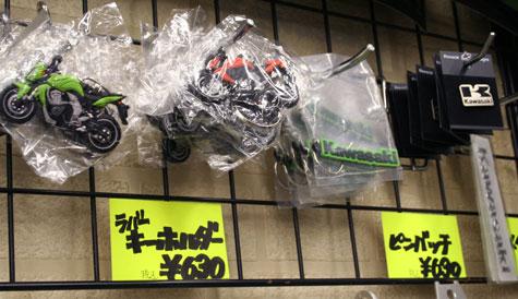 kawasaki_goods02.jpg