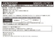 RS-ITOH160329TSUKUBA.jpg