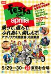 aprilia_festa02.jpg