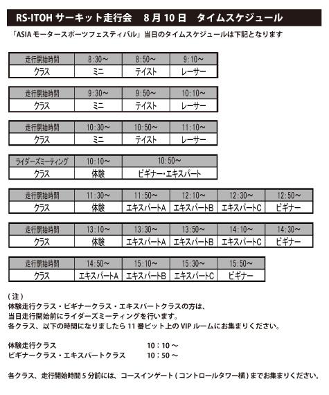 timetable140810-2.jpg